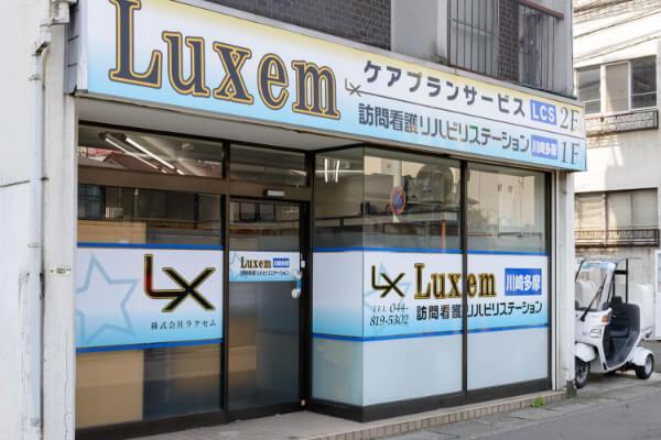 Luxem訪問看護<br>リハビリステーション川崎多摩
